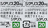 シアリス20mgシート(裏)