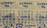 バイアグラ50mgシート(裏)