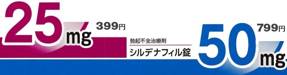 シルデナフィル価格改定